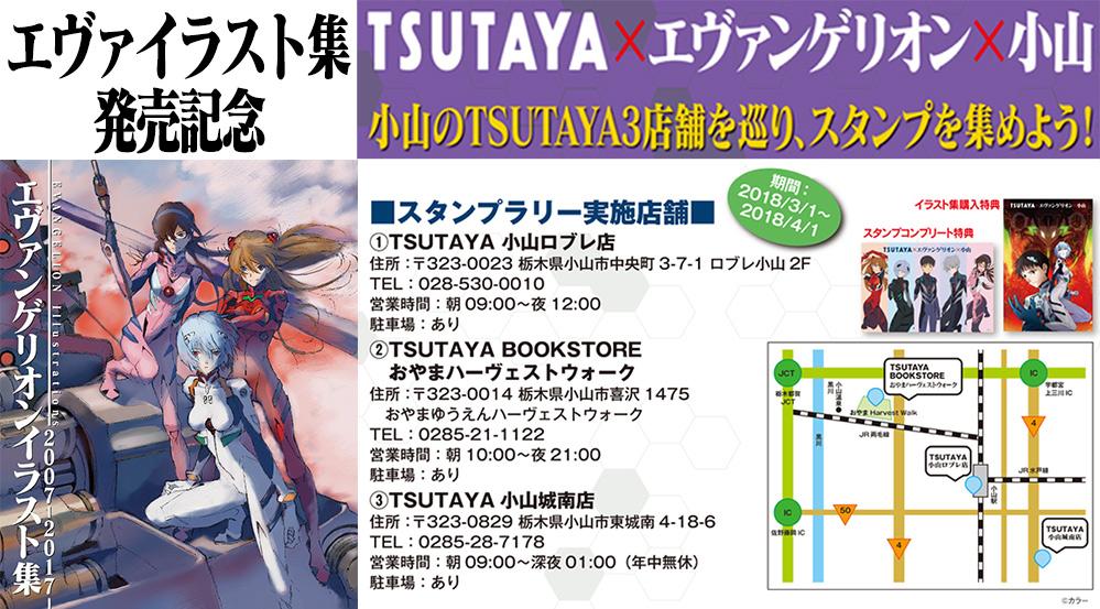 Tsutayaevangelion小山エヴァンゲリオンイラスト集2007 2017発売