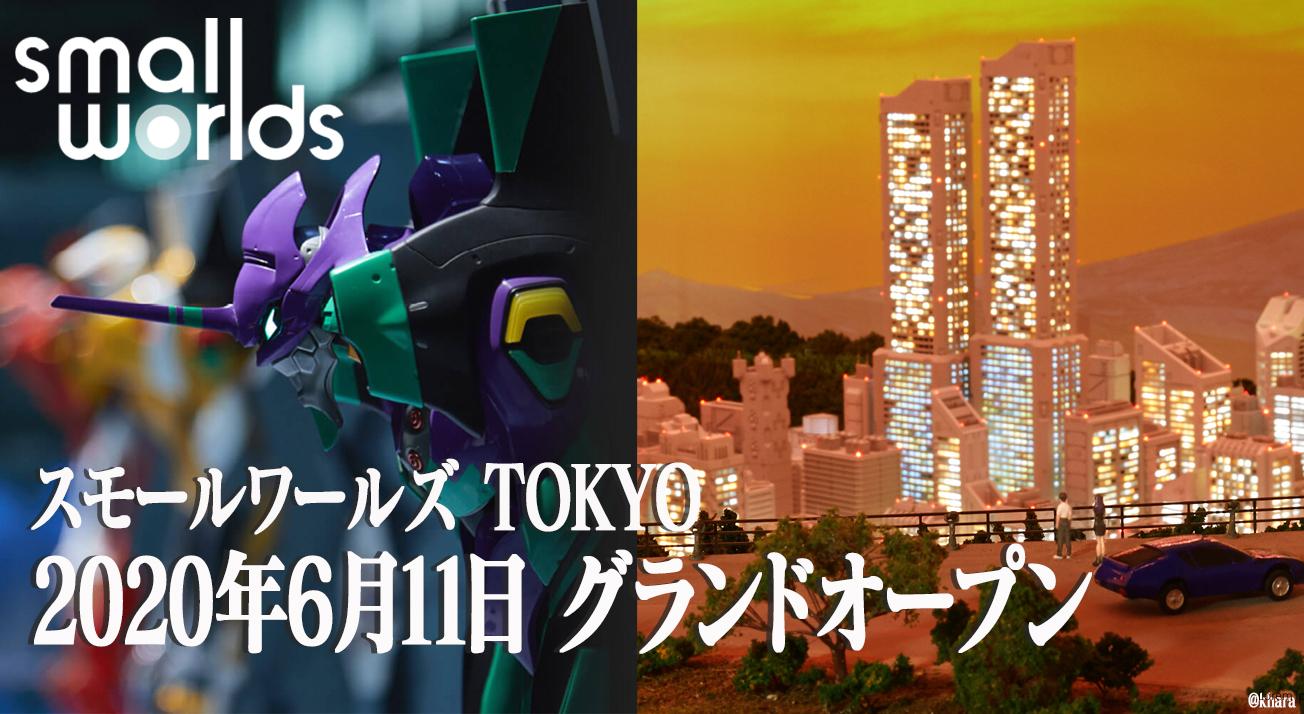東京 スモール ワールド