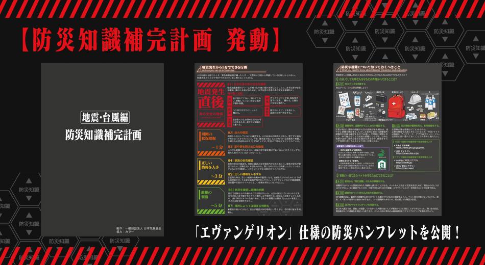 エヴァンゲリオン仕様の防災パンフレット『防災知識補完計画』、日本 ...