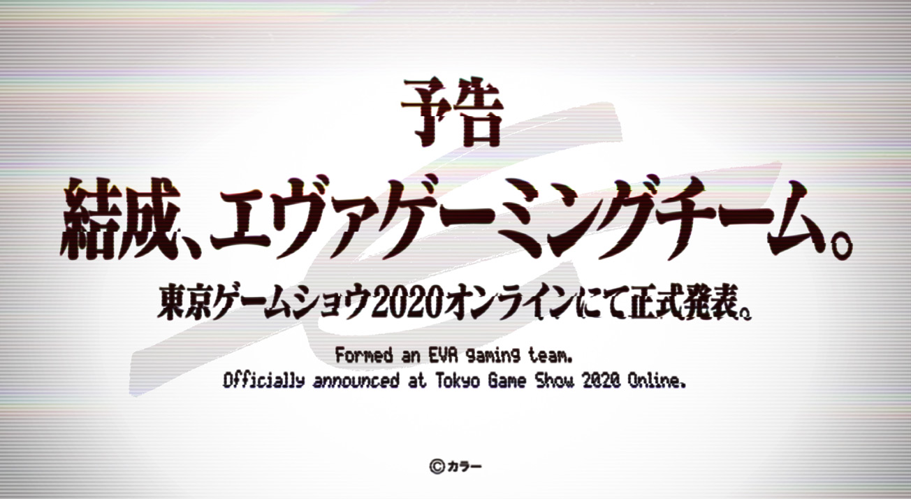 Official Evangelion E-sports Team to Debut at Tokyo Game Show Online Event